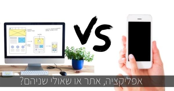 אפליקציה, אתר או שאולי שניהם?