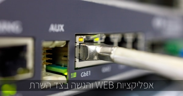אפליקציות WEB והגשה בצד השרת
