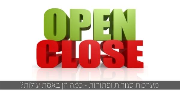 מערכות סגורות ופתוחות - כמה הן באמת עולות?
