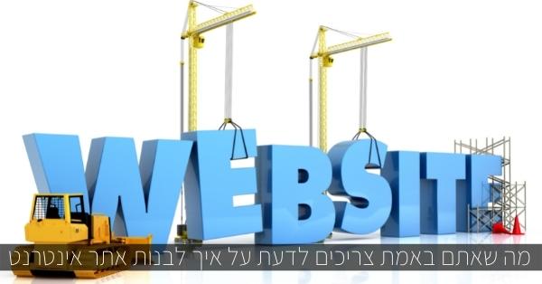 מה שאתם באמת צריכים לדעת על איך לבנות אתר אינטרנט