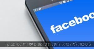 6 סיבות למה כדאי להעלות סרטונים ישירות לפייסבוק