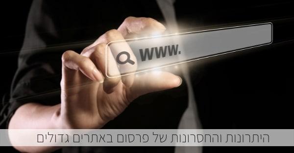 יתרונות וחסרונות של פרסום באתרים גדולים