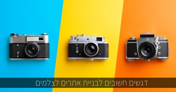 דגשים חשובים לבניית אתרים לצלמים