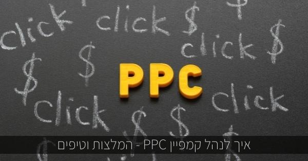 איך לנהל קמפיין PPC