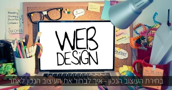 לבחור את העיצוב הנכון לאתר